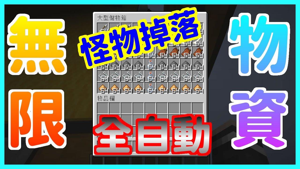 楓麥塊 紅石 無限物資 無限掉落物 無磚生怪塔 高效無磚生怪塔 Minecraft 1.15.2   創世神 賣塊 買塊 ...