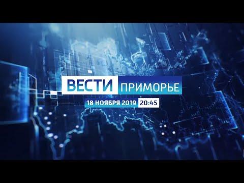 Вести. Приморье в 20:45 с новым оформлением (Россия 1 - ГТРК Владивосток [+7], 18.11.19)