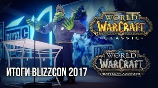 Battle for Azeroth и WoW: Classic - итоги Blizzcon 2017