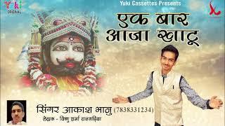Gyaras Special एक बार आजा खाटू | Ek Baar Aja Khatu | Akash Bhanu (Audio)