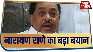 BJP नेता Narayan Rane ने NCP और Congress को लेकर दिया बड़ा बयान