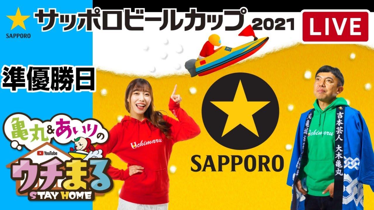 【ウチまる】2021.07.29~準優勝日~サッポロビールカップ2021~【まるがめボート】