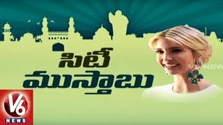 Special Report On Hitech City Beautification Program Ahead Of Ivanka Trumps Hyderabad Visit | V6