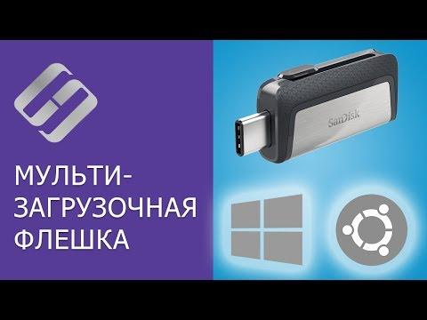 Как создать 💻 мультизагрузочную флешку 📀 Windows 7, 8, 10, Ubuntu