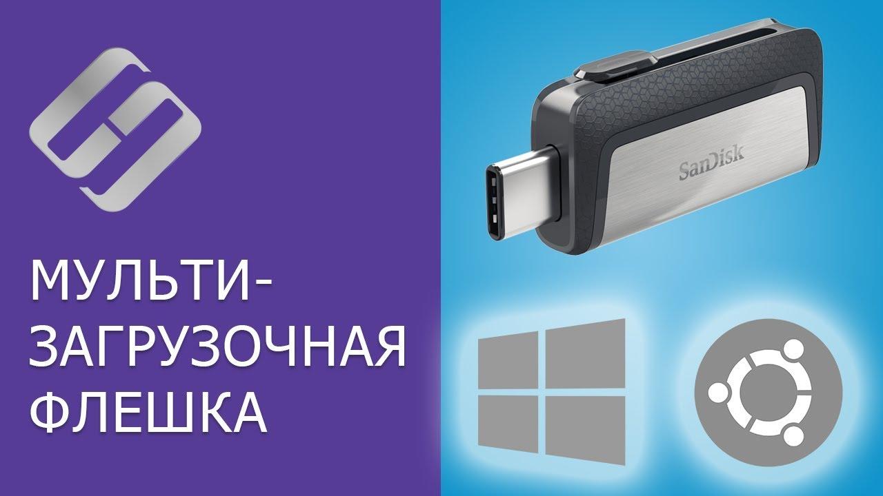 Как создать ? мультизагрузочную флешку ? Windows 7, 8, 10, Ubuntu