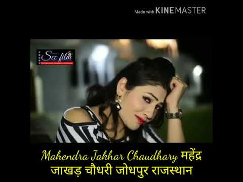 New Marwadi Song Bittu Bittu Karti Dolu Kate Gyo Re Bittuda Full Song  महेंद्र जाखड़ Mahendra Jakhar