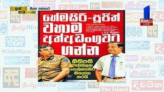 Siyatha Paththare | 02.07.2019 | Siyatha TV Thumbnail