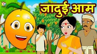 जादुई आम   Hindi Kahaniya   Bedtime Moral Stories   Hindi Fairy Tales   Tuk Tuk TV Hindi