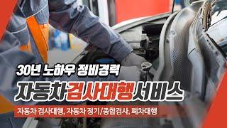 고양시자동차검사대행 (주)서현대자동차정비공업사