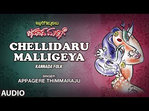 Chellidaru Malligeya | Appagere Thimmaraju | Kannada Janapada Songs | Kannada Folk Songs