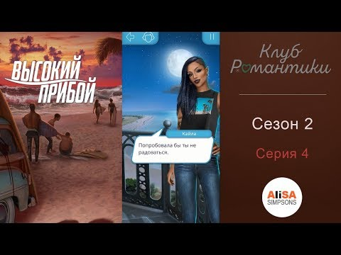 ВЫСОКИЙ ПРИБОЙ - 2 сезон 4 серия / Клуб Романтики