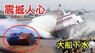 大船下水的畫面  成功和失敗都震撼人心    五大奇觀
