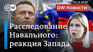 Запад в шоке от звонка Навального возможному отравителю из ФСБ: ждать ли Путину санкций? DW Новости
