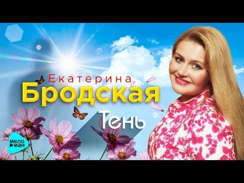 Екатерина Бродская - Тень