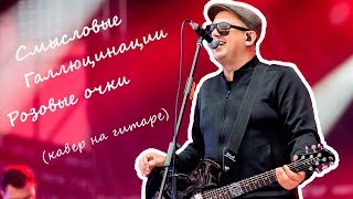 Скачать Песня Смысловых Галлюцинаций Розовые очки Русские рок песни под гитару Cover By G Andrianov