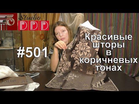 #501. Красивые шторы в коричневых тонах и тюль к ним