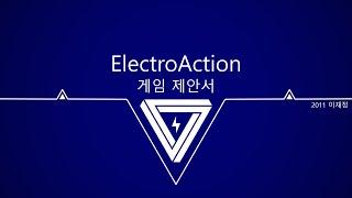 SGA 2011 게임 기획 기초 이재정 ElectroA…