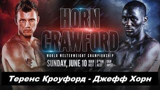 Теренс Кроуфорд - Джефф Хорн прогноз Terence Crawford vs Jeff Horn Who Wins?