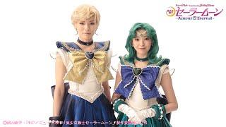 ミュージカル「美少女戦士セーラームーン」-Amour Eternal-より、セーラ...