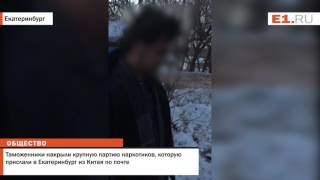 Таможенники накрыли крупную партию наркотиков, которую прислали в Екатеринбург из Китая по почте