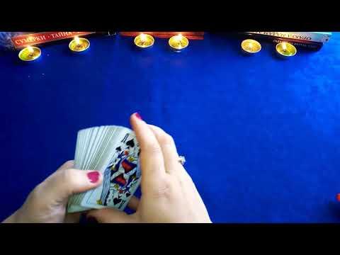 Самое точное Гадание на Игральных картах на Любовь, отношения, перспективу отношений