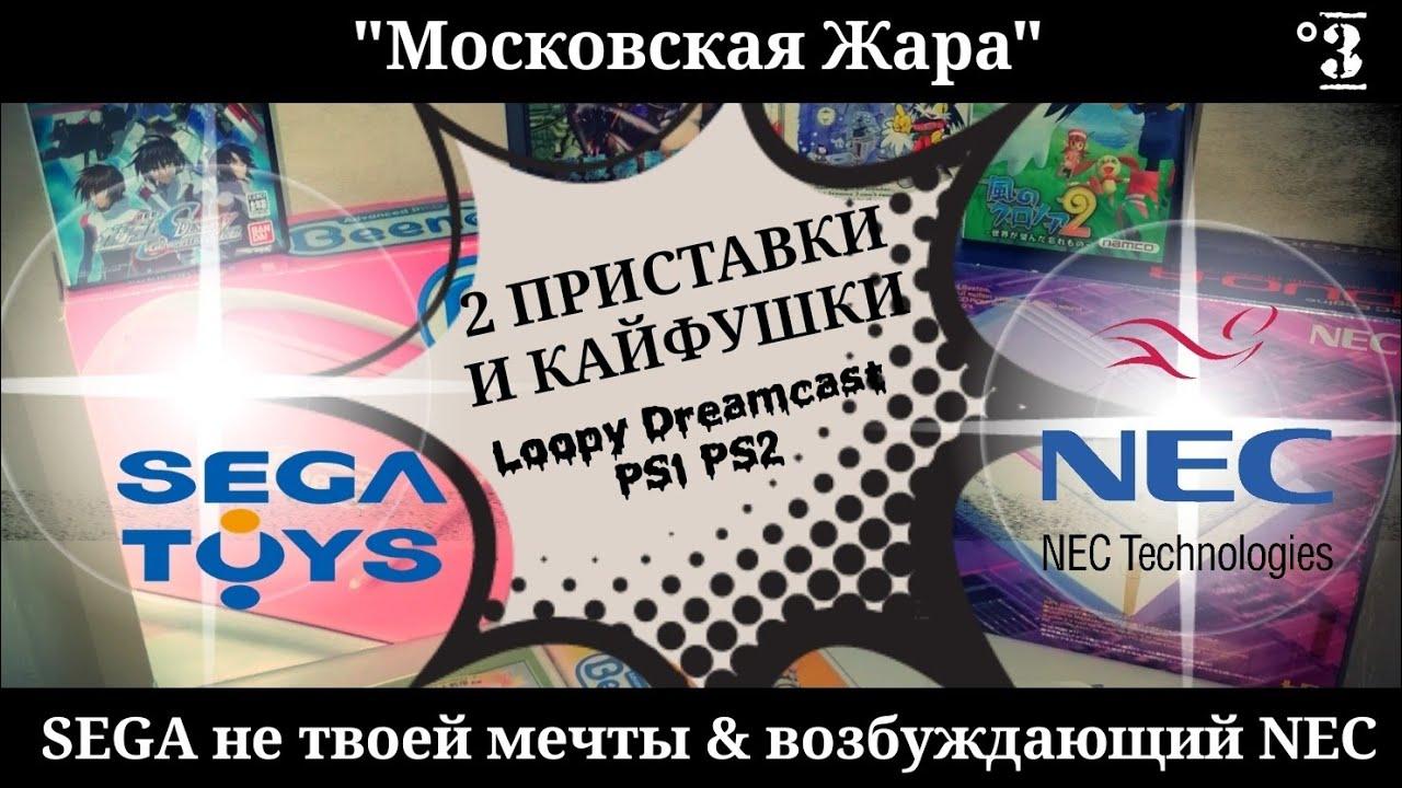 Sega Beena, PC-Engine и куча ретро гамиков в подарок! Московская Жара ч.3