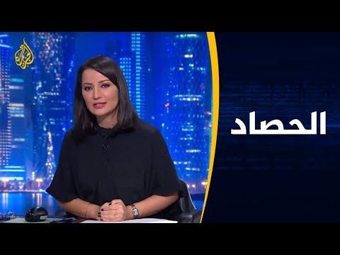 الحصاد - انتخابات الجزائر.. عين على احتجاجات الرافضين وأخرى على نسبة المشاركة  - نشر قبل 12 ساعة