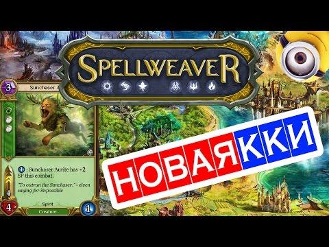 Spellweaver ОБЗОР ◉ онлайн игры