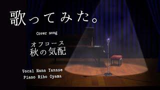 小田和正/オフコース「秋の気配」カバー ボーカル:やなせなな ピアノ...