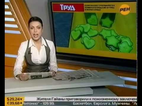 Ведущая РЕН ТВ