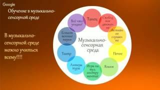 Виктория Письменская - Обучение детей через музыку и сенсорику