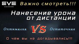 EVE Echoes - оптимальная дальность и остаточная (мобильная игра про космос)