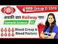 12:00 PM - RRB Group D 2019 | GS By Shipra Ma'am | Human Physiology (Blood Group & Blood Factors)