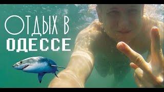 Отдых в Одессе, Periscope 2015(Это видео дневник моей жизни, на этой неделе я тусл в Одессе, купался в чёрном море, лазил на высотное здание..., 2015-07-06T16:16:38.000Z)