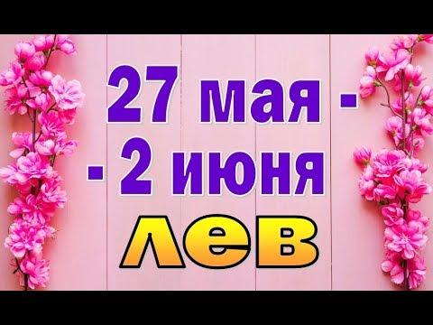 ЛЕВ неделя с 27 мая по 2 июня. Таро прогноз гороскоп
