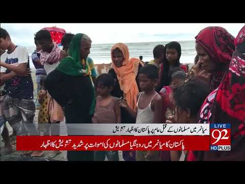 Pakistanis has Raised the Voice Against the Injustice With Burma - 03 September 2017 - 92NewsHDPlus