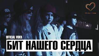 """ПРЕМЬЕРА: """"Бит Нашего Сердца"""" (official video)"""