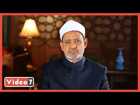 برنامج -الإمام الطيب- شيخ الأزهر : بعض الشعوب لا تزال تؤمن بأنها مختارة من الله