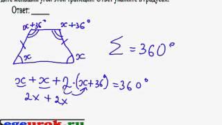 Подготовка к ГИА по математике -трапеция