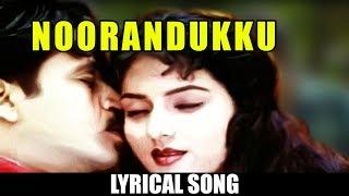 nooraandukku-oru-murai-song-with-thayin-manikodi-vairamuthu-vidyasagar-tamil-song