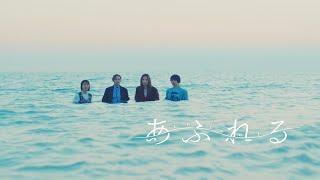 tricot「あふれる」Music Video