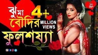 ঝুমা বৌদির ফুল শয্যা | dupur thakurpo 2 | Jhuma Boudi hoichoi |  Mona Lisa