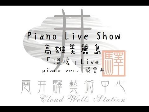 飛雲井 - Piano Live Show In 高雄美麗島捷運站 街頭演奏 -「溫暖」