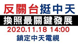 【#中天最新LIVE】中天新聞台換照最關鍵發展 NCC召開記者會說明| 2020.11.18