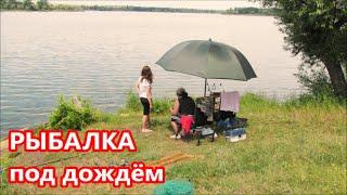 ОТДЫХ семьёй летом на водоёме РЫБАЛКА под дождём Учил дочку ловить на ДАЛЬНИЙ ЗАБРОС