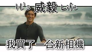 【吳威毅資料】「吳威毅資料」#吳威毅資料,It's威毅Life|我...