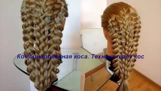 Комбинированная коса.( 2) Braid. Trenza. Видео-урок
