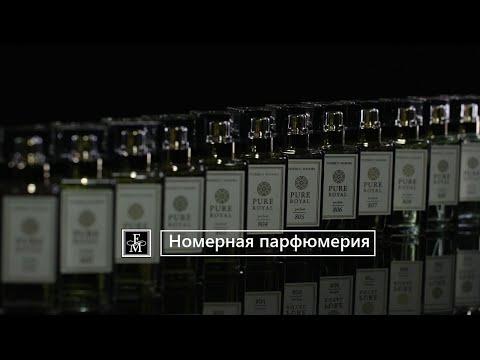 Номерная парфюмерия - аналоги дорогой парфюмерии от FM World