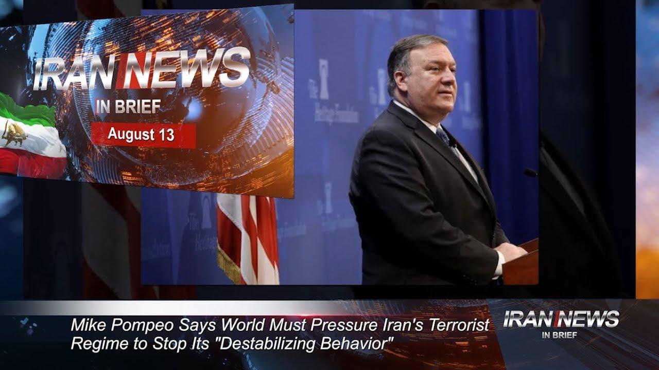 Iran news in brief, August 13, 2019