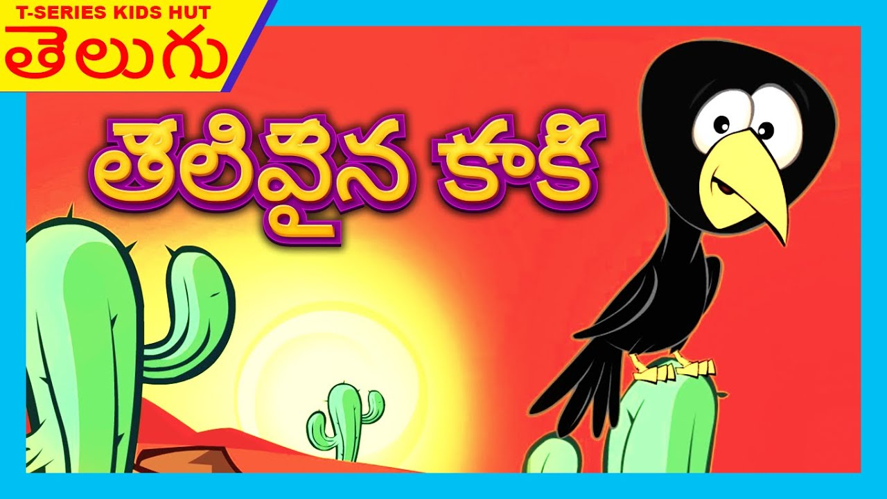 THE CLEVER CROW Story For Kids In Telugu | Panchtantra Kathalu - Telugu